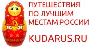 Что посмотреть в городах РФ