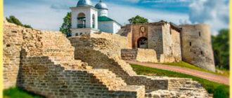 Собор и крепость в Изборске