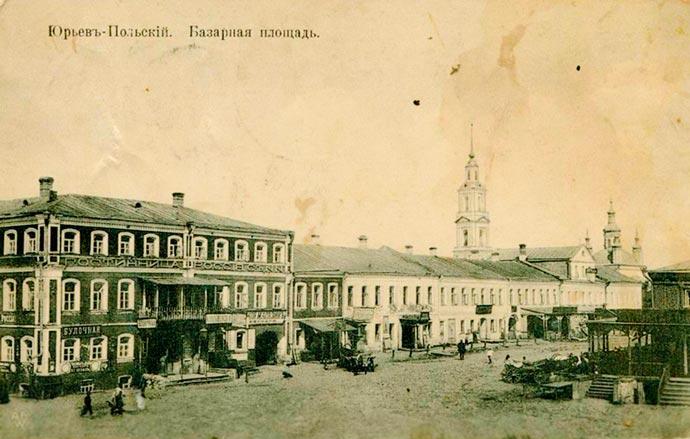 Старый вид города Юрьев Польский
