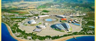 Сочи Олимпийский парк