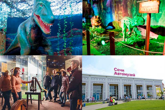ВЫставка динозавров, музей механики и Сочи Автомузей