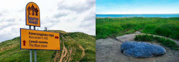 Синий камень и Александрова гора в Переславле-Залесском