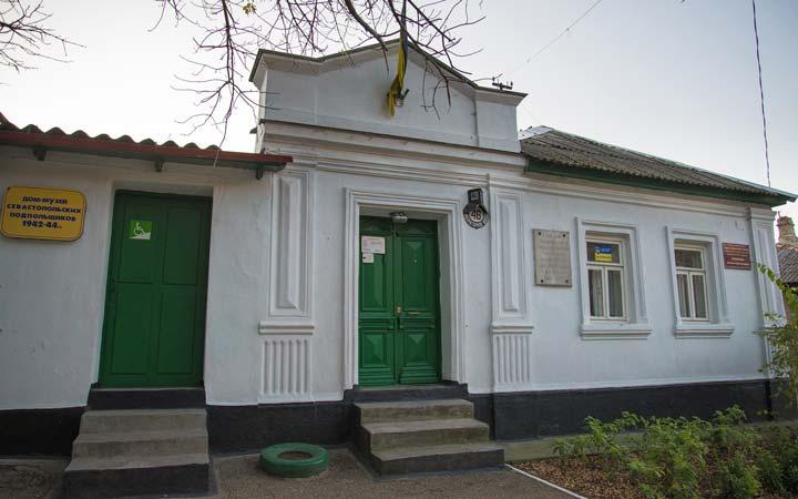 Дом-музей севастопольских подпольщиков в Севастополе