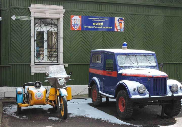Музей Истории Рузской милиции в Рузе