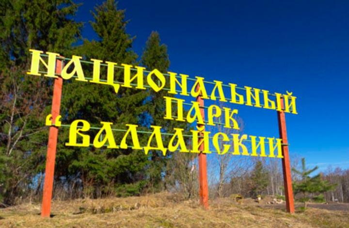 Национальный парк Валдайский