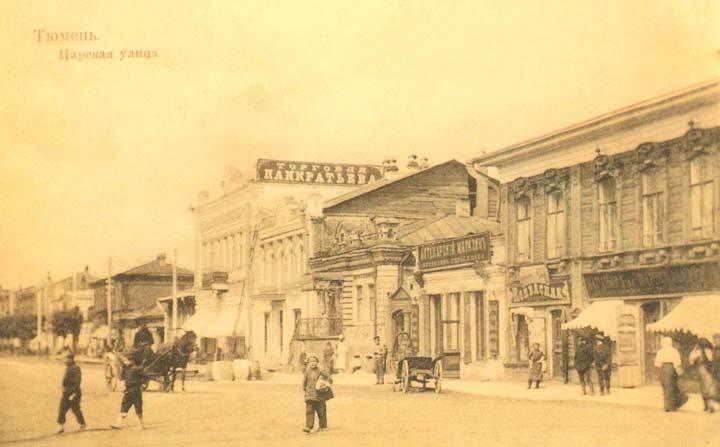 История развития Тюмени в 19-м веке