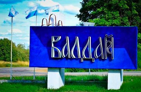 Что посмотреть на Валдае и его окрестностях: природа, интересные места и достопримечательности