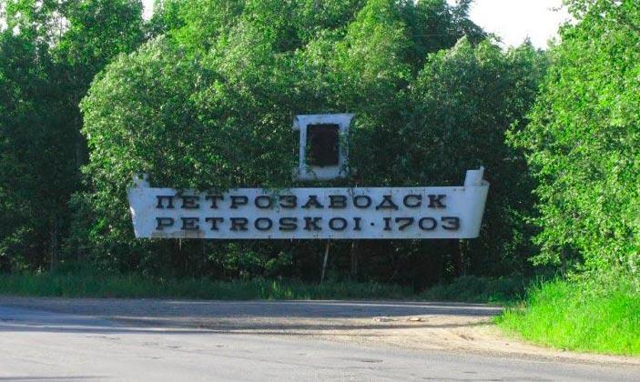 Вывеска Петрозаводска