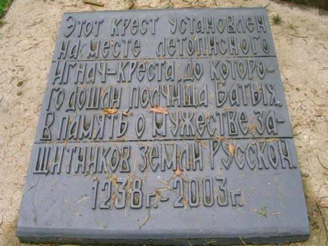 Надпись на плите у Игнач-Креста