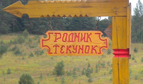 Святой источник Текунок