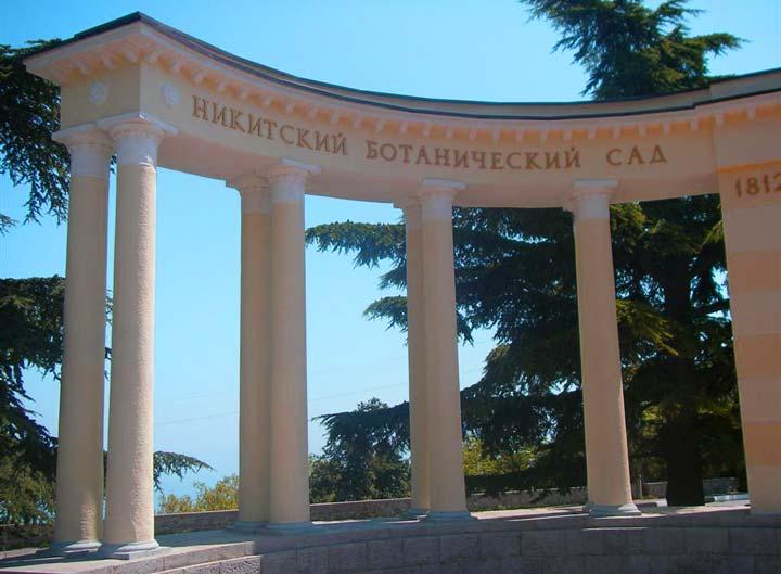 Никитинский ботанический сад в Ялте