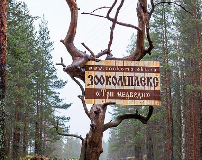 Зоокомплекс «Три медведя» в Петрозаводске