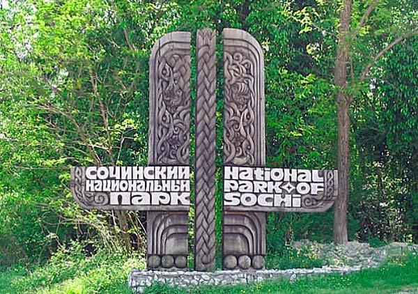 Национальный парк в Сочи