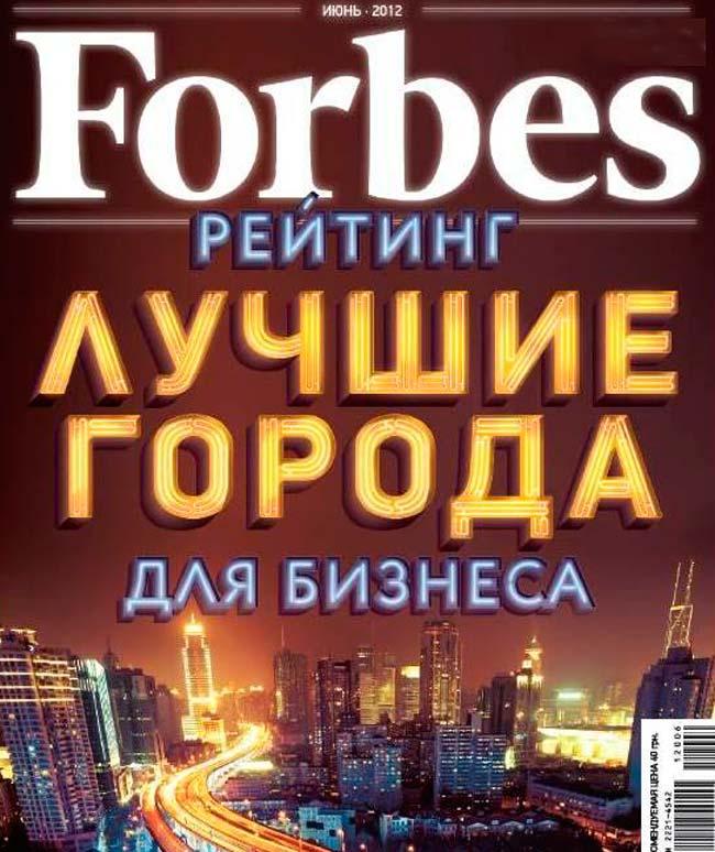 Журнал Форбес