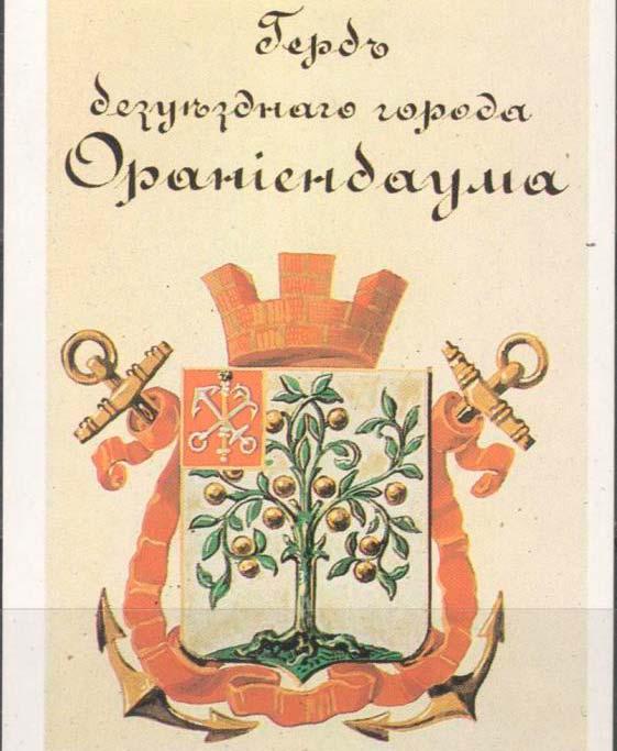 История возникновения названия Ораниенбаума