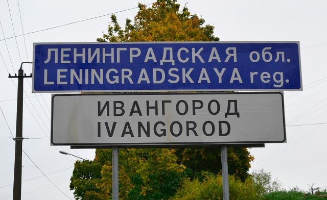 Город Ивангород
