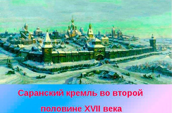 Саранский кремль