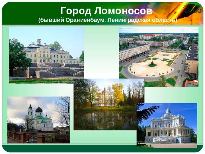 Город Ораниенбаум (Ломоносов)