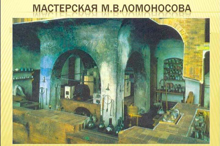 МАстерская Ломоносова по изготовлению мозаики и стекляруса в Ориниенбауме