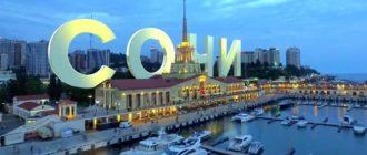 Сочи-знаменитый Черноморский курорт Кавказа