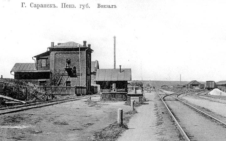 Железнодорожная станция в Саранске