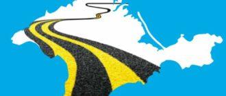 Лого Билайна и Крым