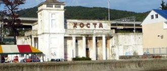 Вокзал города Хосты