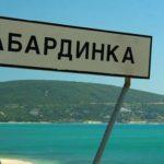 Город Кабардинка