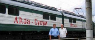 Поезд на Сухуми