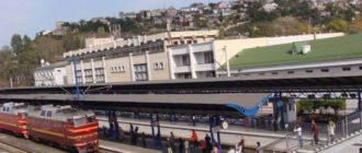 Севастопольский жд вокзал