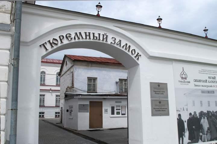 Замок Тобольска
