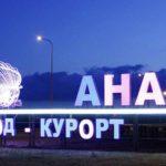 Подсветка Анапы