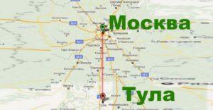 До Тулы от Москвы