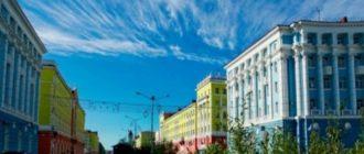 Главная улица Норильска