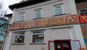Фото входа Русского Музея десерта