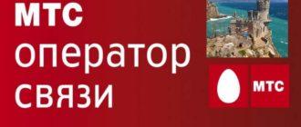 Тарифы от мтс в Крыму