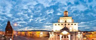 Город Владимир – один из популярных городов «Золотого Кольца России».