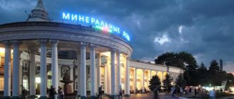Минеральные воды – небольшой город в Ставропольском крае