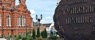 Тула – административный центр Тульской области