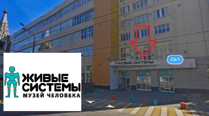Музей человека в Москве находится на улице Батырской