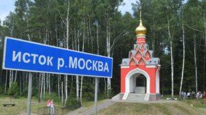 Местность начала реки Москва