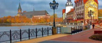 Набережная Калининграда