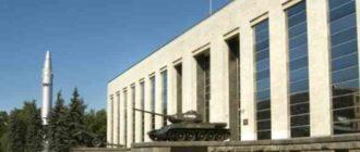 Музей вооружённых сил в Москве.
