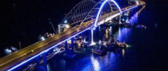 Мост на Крым