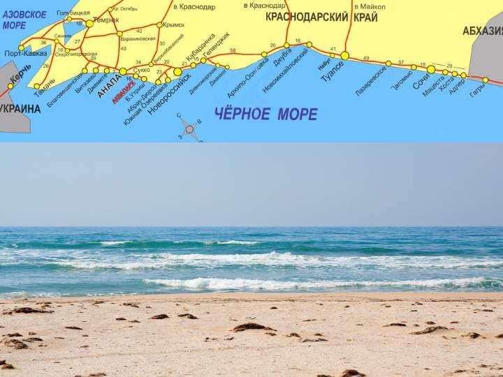 Между Сочи и Анапой расстояние - 330 километров