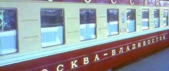 ~ Температурный режим в вагоне