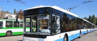 Троллейбус начинали свой путь от ж/д вокзала и от аэропорта.