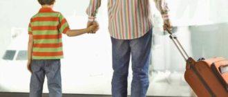 несовершеннолетний ребёнок выезжает за границу без родителей