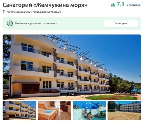 Возможные варианты отдыха на чёрном море в 2021 году- ТОП 5 отелей