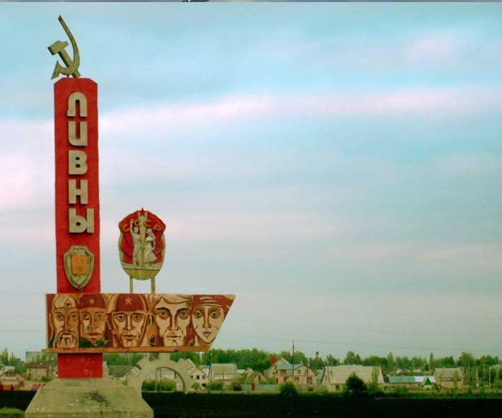 В девятнадцатом веке Ливны были крупным торговым центром Орловской губернии.